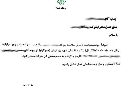 هولوگرام شهرداری,امید شهر