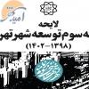 لایحه برنامه سوم شهر تهران